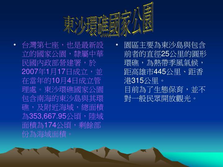 台灣第七座,也是最新設立的國家公園,隸屬中華民國內政部營建署,於