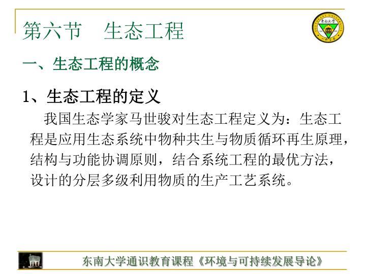 第六节  生态工程