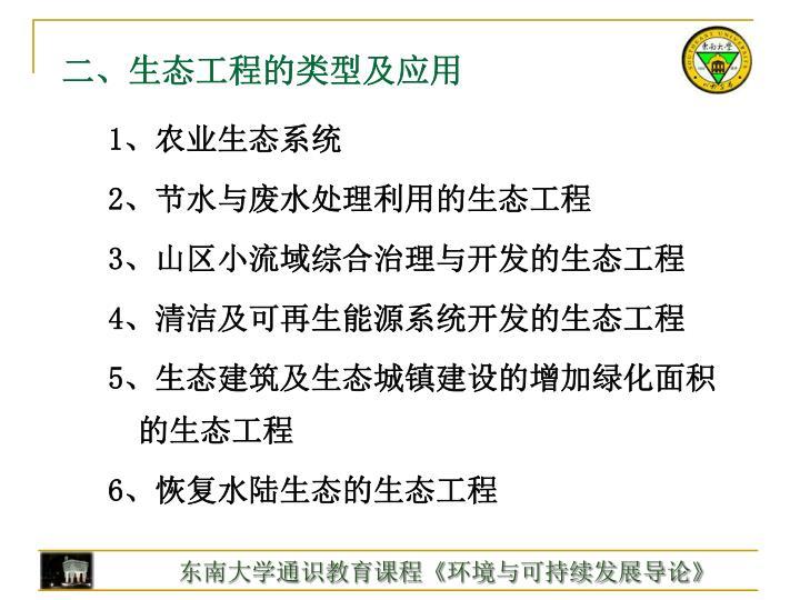 二、生态工程的类型及应用