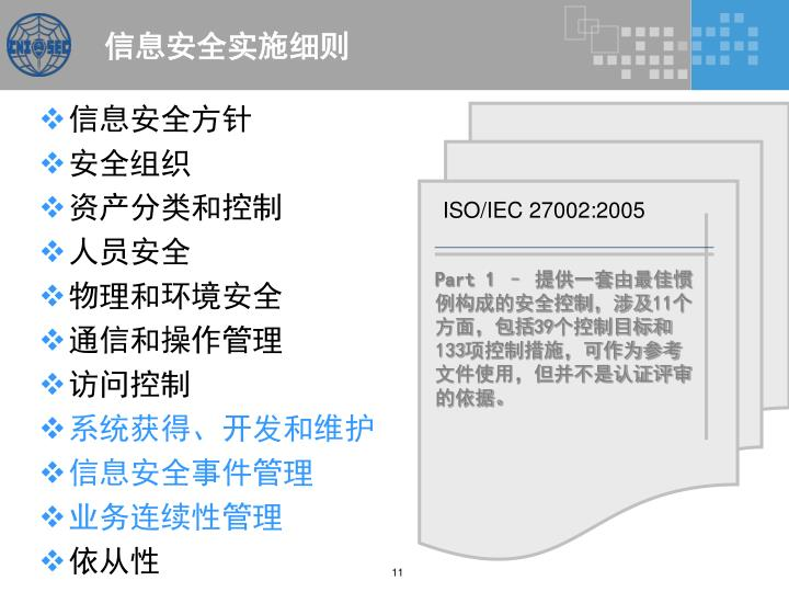 ISO/IEC 27002:2005