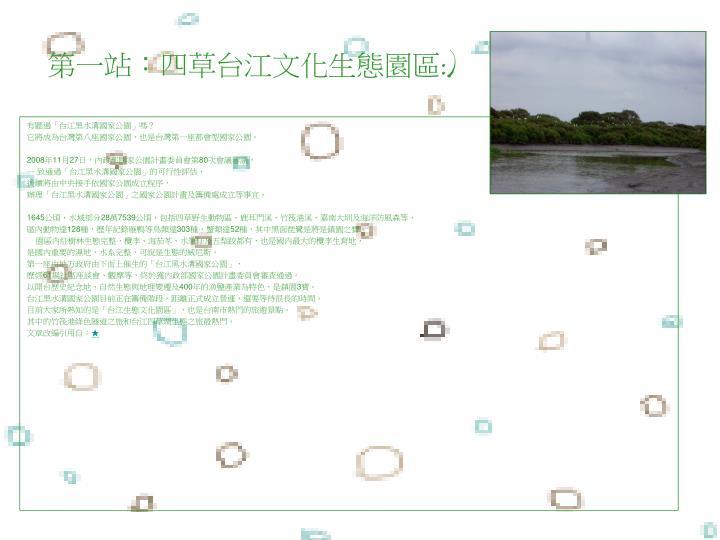第一站:四草台江文化生態園區