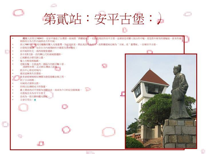 第貳站:安平古堡