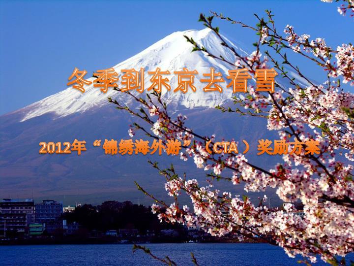 冬季到东京去看雪