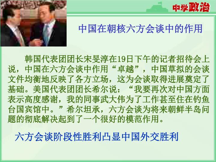中国在朝核六方会谈中的作用