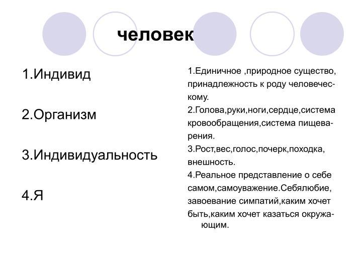 1.Индивид