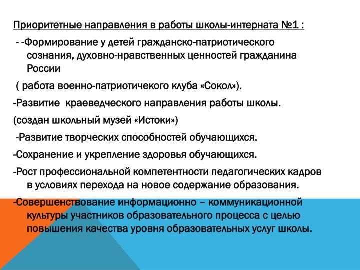 Приоритетные направления в работы школы-интерната №1 :