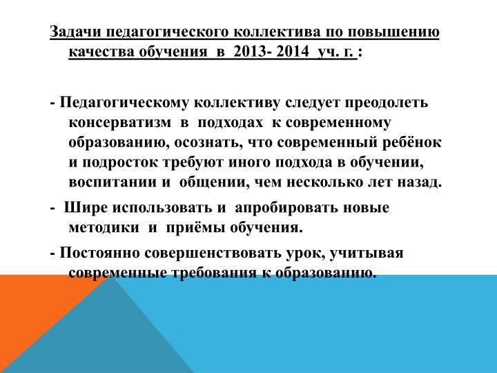 Задачи педагогического коллектива по повышению качества обучения  в  2013- 2014  уч. г.