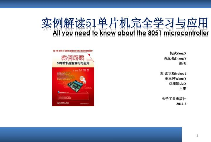 51 all you need to know about the 8051 microcontroller