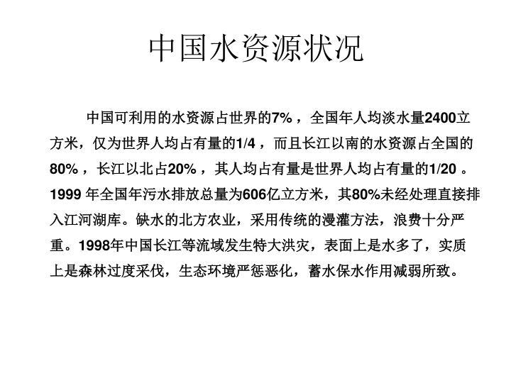 中国水资源状况