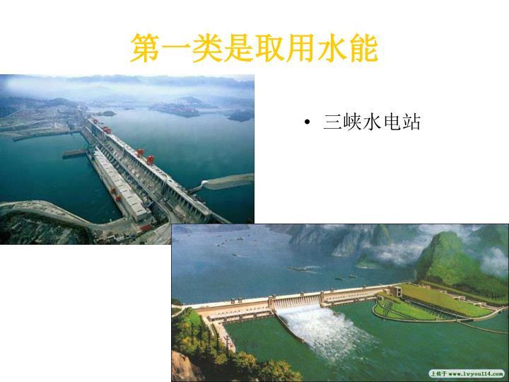 三峡水电站