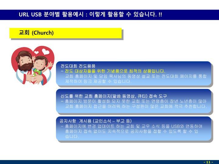 URL USB