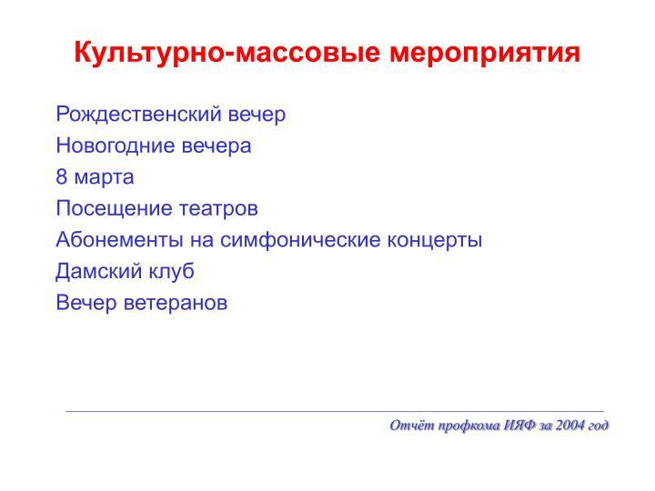 Отчёт профкома ИЯФ за 200