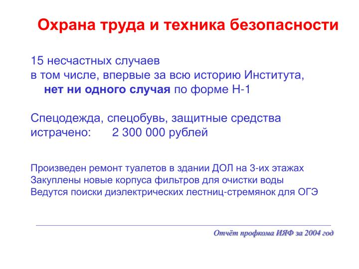 Отчёт профкома ИЯФ за 2004 год