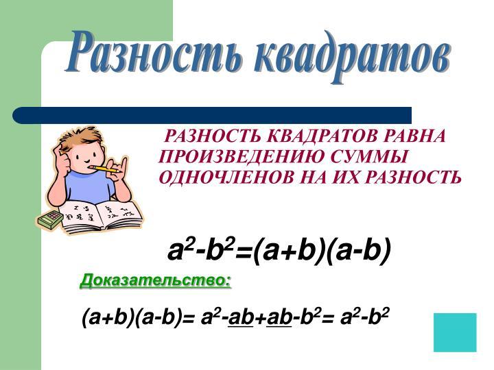 Разность квадратов
