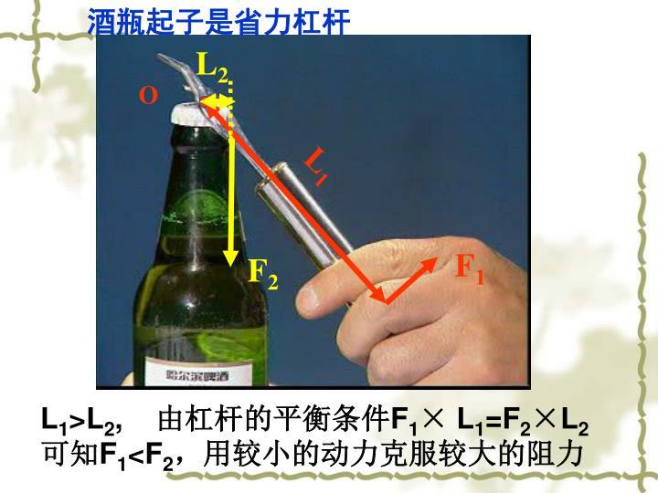 酒瓶起子是省力杠杆