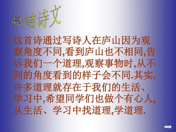 这首诗通过写诗人在庐山因为观察角度不同