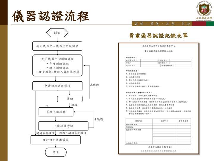 儀器認證流程
