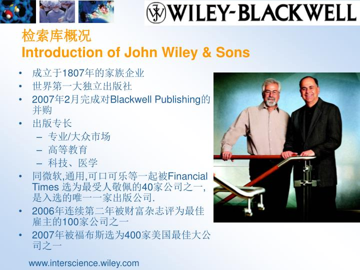 Introduction of john wiley sons