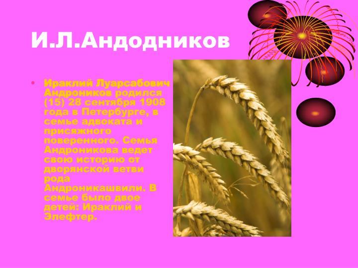 И.Л.Андодников