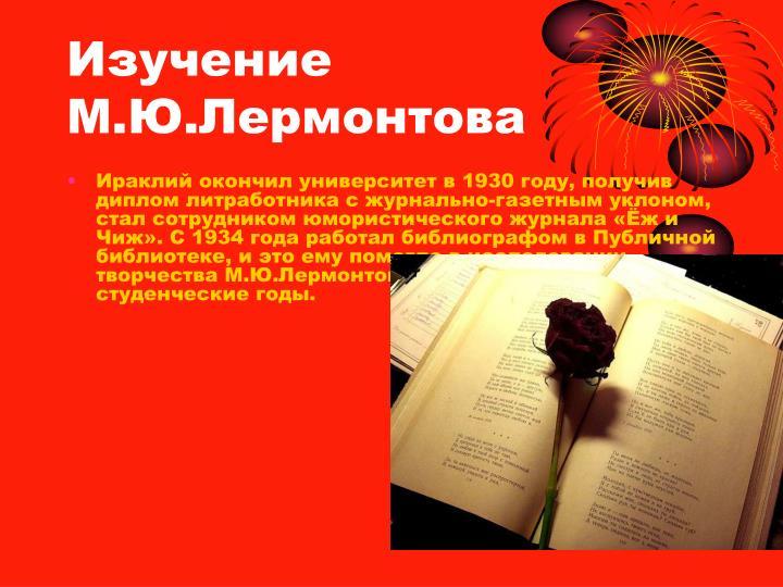 Изучение М.Ю.Лермонтова