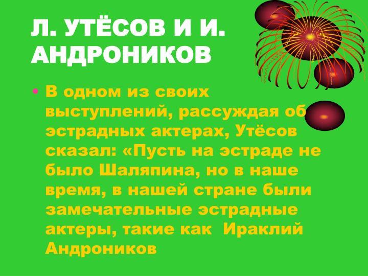 Л. УТЁСОВ И И. АНДРОНИКОВ