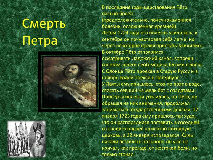 (, , ). 1724   ,      ,      .      ,   -.           .  ,     ,       .   ,  ,     ,    . 17 1725    ,            ,  22  .    ,    ,  ,   ,   .