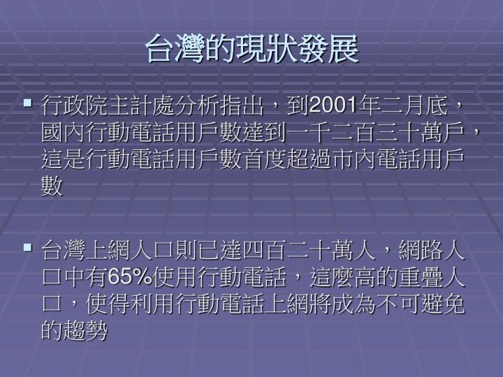 台灣的現狀發展