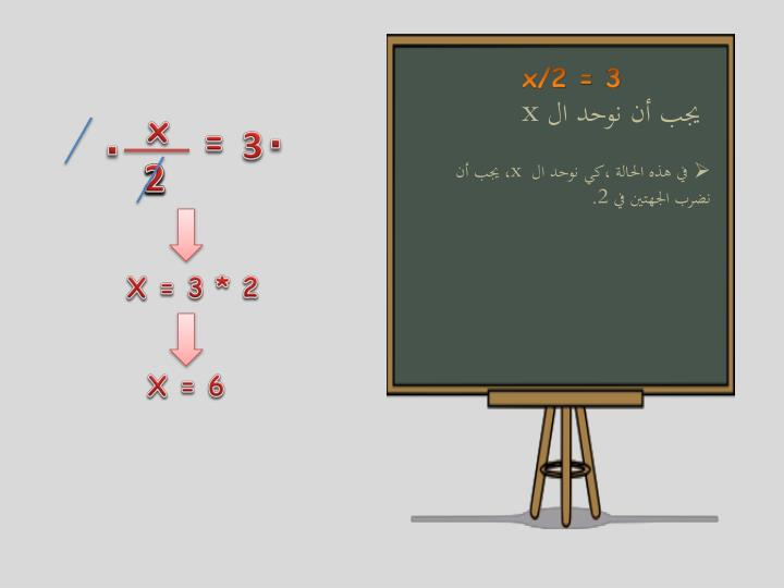 x/2 = 3