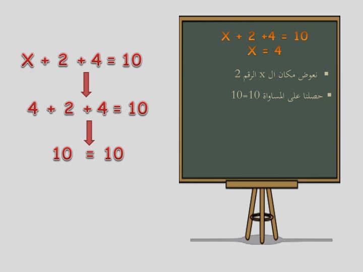 X + 2 +4 = 10