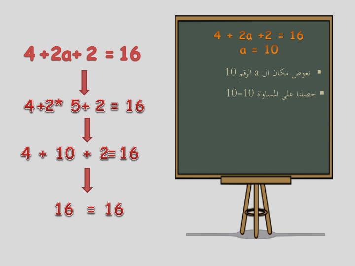 4 + 2a +2 = 16