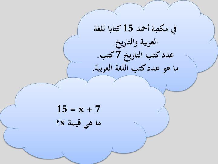 في مكتبة أحمد 15 كتابا للغة العربية والتاريخ.