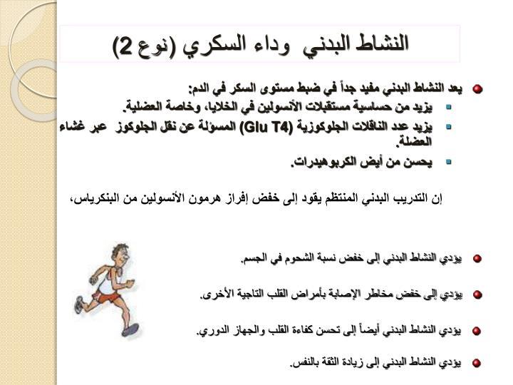النشاط البدني  وداء السكري