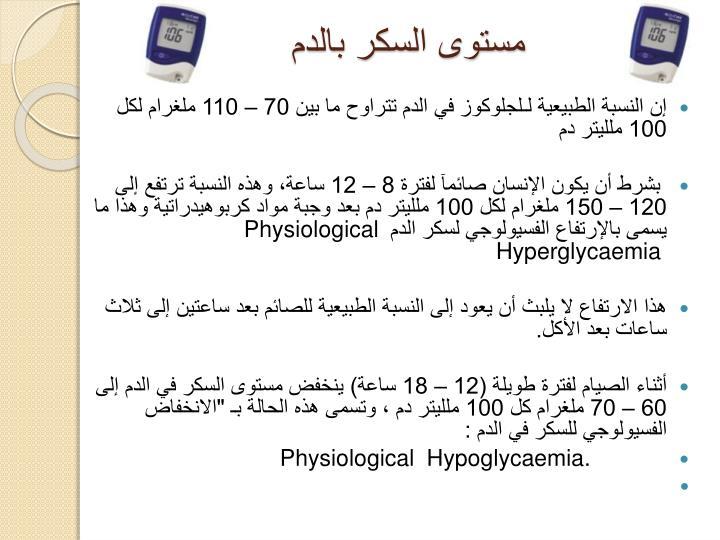 مستوى السكر بالدم