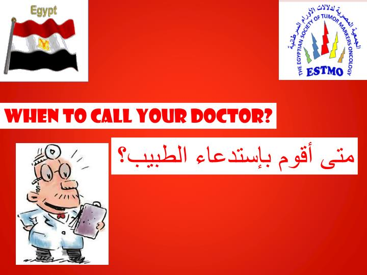 When to call your doctor?