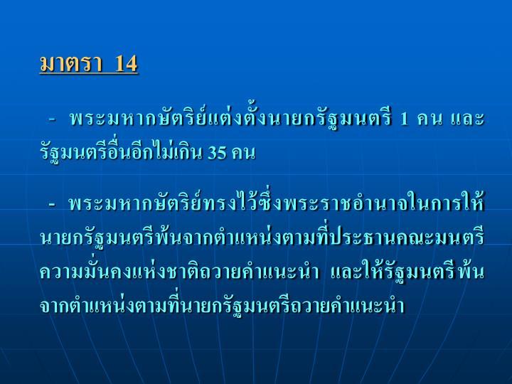 มาตรา  14
