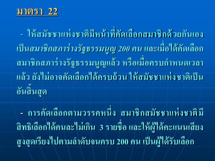 มาตรา  22