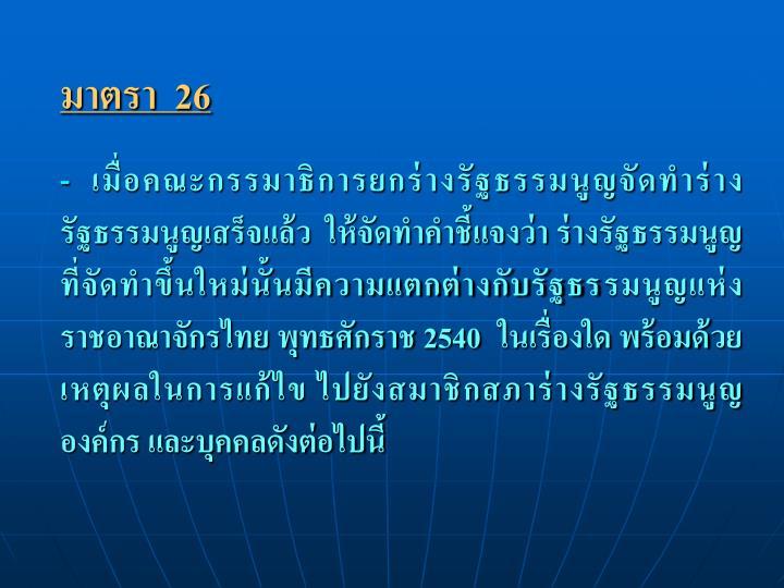 มาตรา  26
