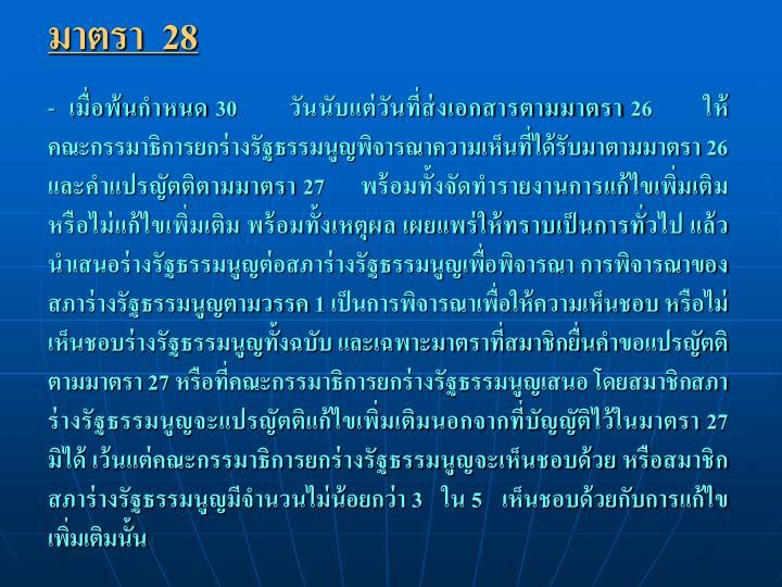 มาตรา  28