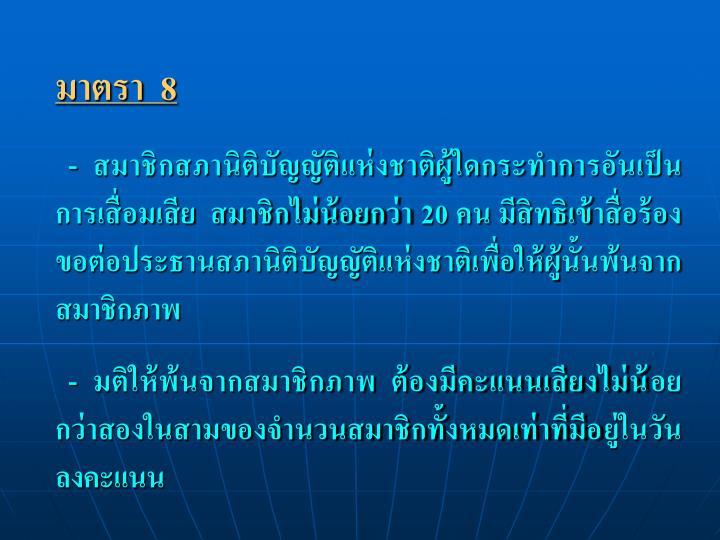 มาตรา  8