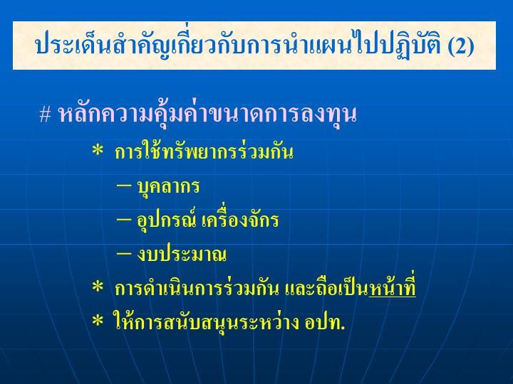 ประเด็นสำคัญเกี่ยวกับการนำแผนไปปฏิบัติ (2)