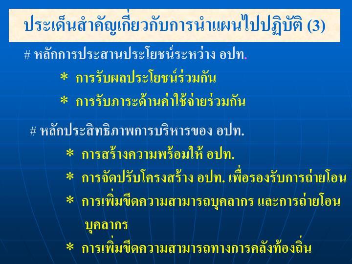 ประเด็นสำคัญเกี่ยวกับการนำแผนไปปฏิบัติ (3)