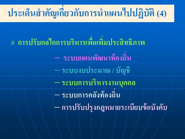 ประเด็นสำคัญเกี่ยวกับการนำแผนไปปฏิบัติ (4)