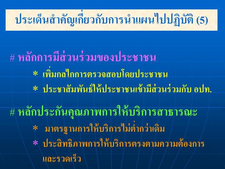 ประเด็นสำคัญเกี่ยวกับการนำแผนไปปฏิบัติ (5)