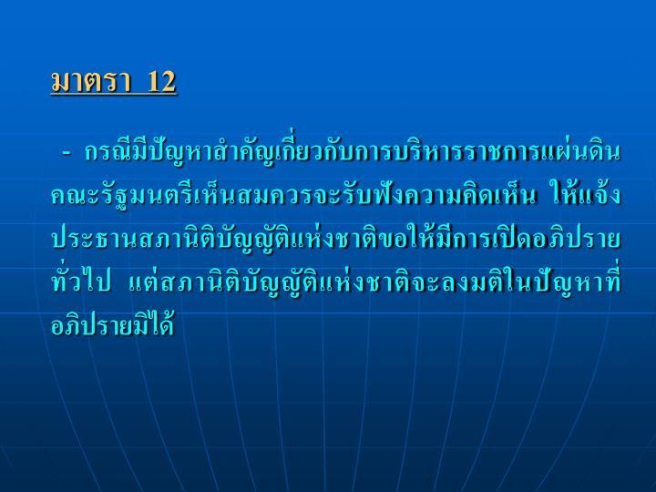 มาตรา  12