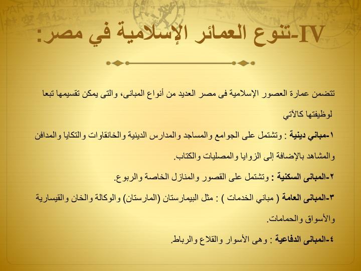 تنوع العمائر الإسلامية في مصر: