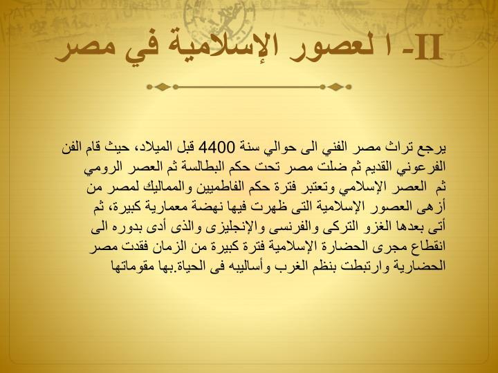 ا لعصور الإسلامية في مصر