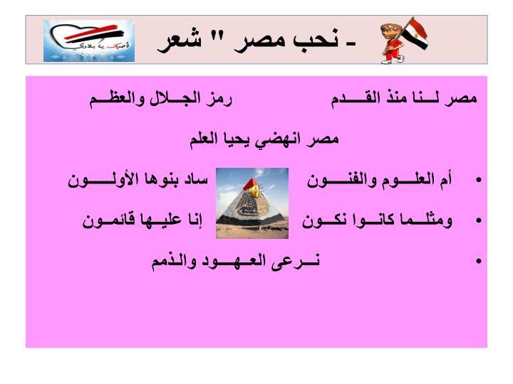"""- نحب مصر """" شعر"""