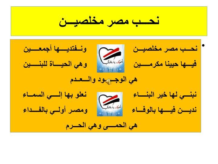 نحـــب مصر مخلصيـــن