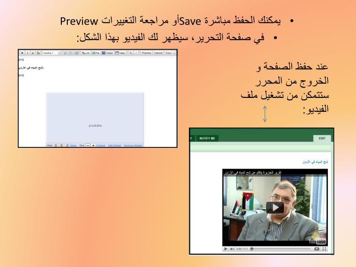 عند حفظ الصفحة و الخروج من المحرر ستتمكن من تشغيل ملف الفيديو