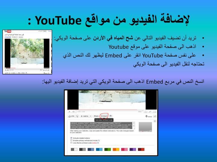 لإضافة الفيديو من مواقع